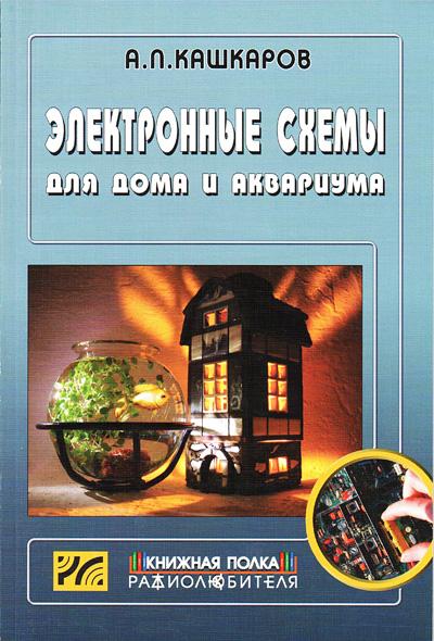 книга Электронные схемы для