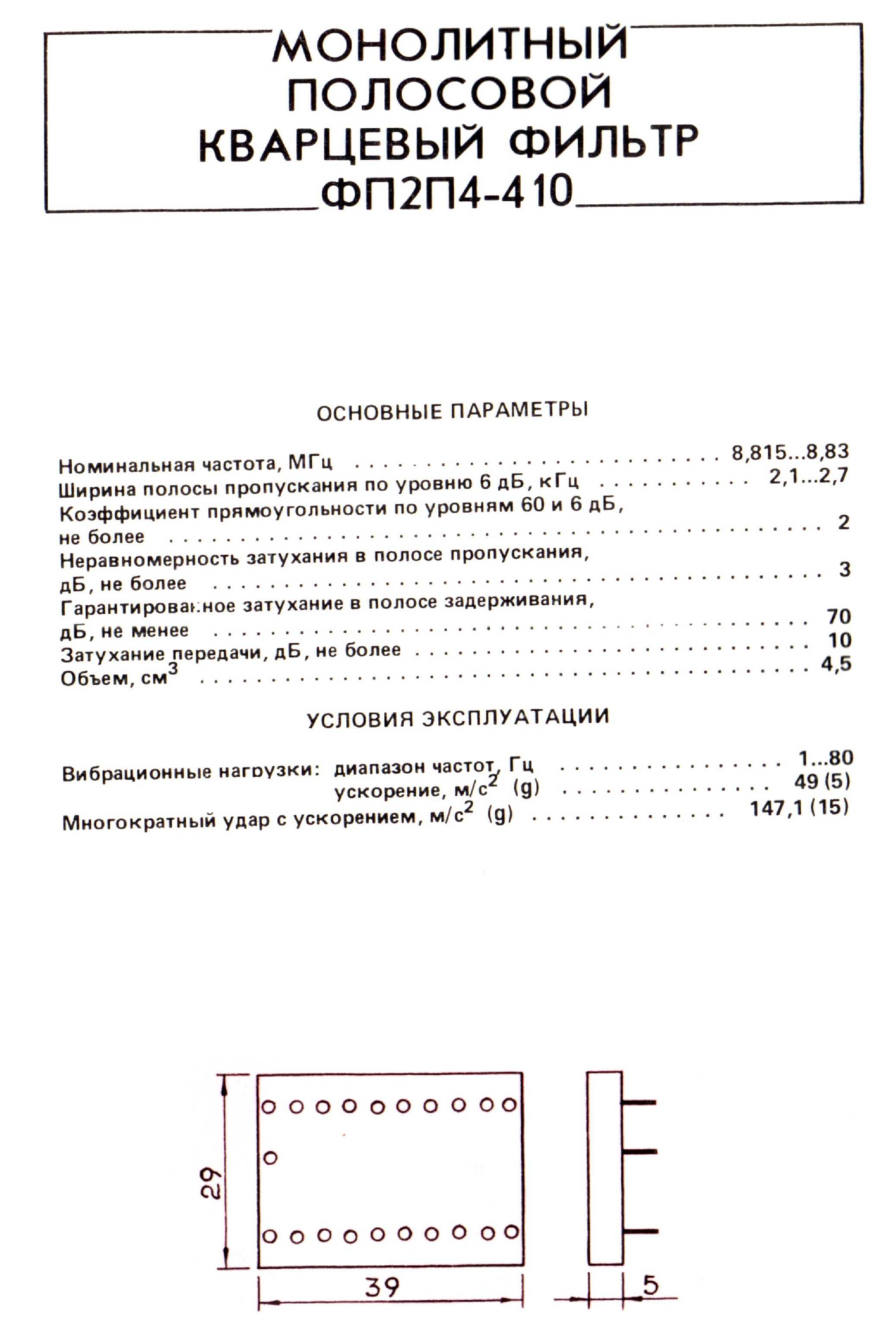 Кварц, Москва | Магазин радиодеталей, Буженинова, 16
